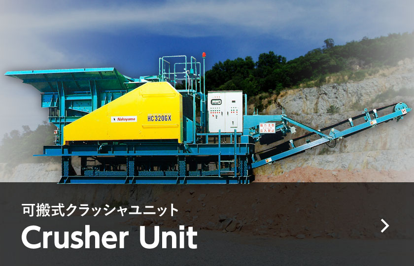 可搬式クラッシャユニット Crusher Units
