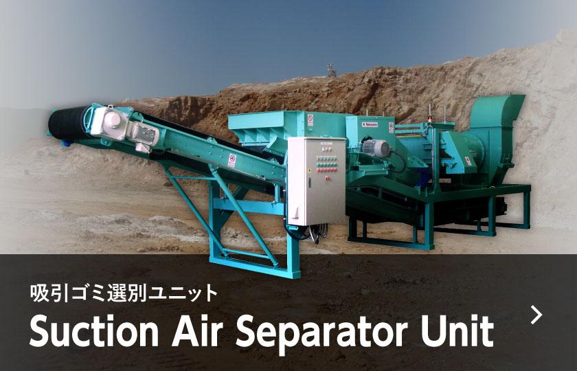 選別機ユニット Air Separator Unit