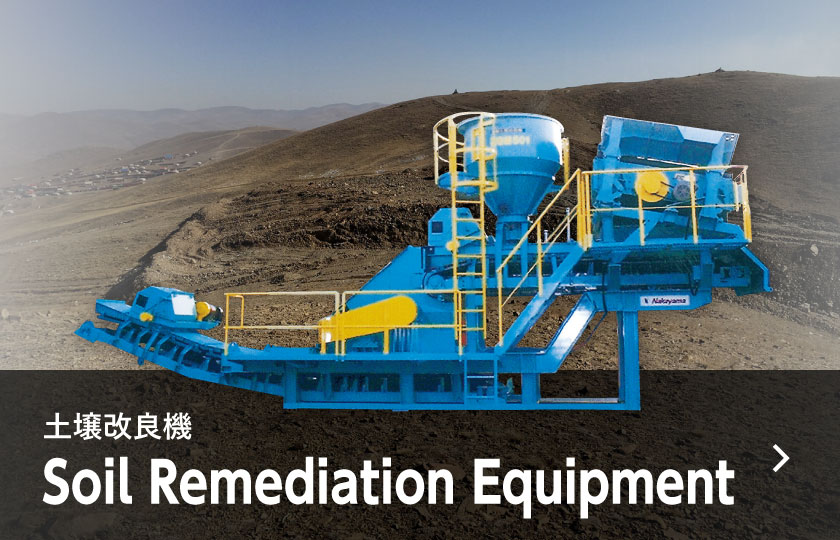 土壌改良機 Soil Remediation Equipment