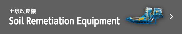 土壌改良機 Soil Equipment