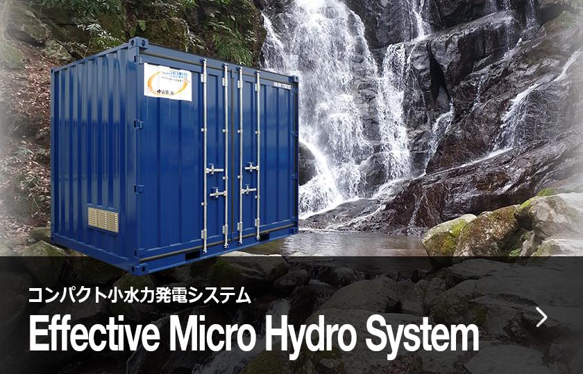 コンパクト小水力発電システム